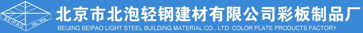 C型钢_楼承板_彩板_铝镁锰板_聚氨酯封边板_箱式房-北京市北泡轻钢建材有限公司